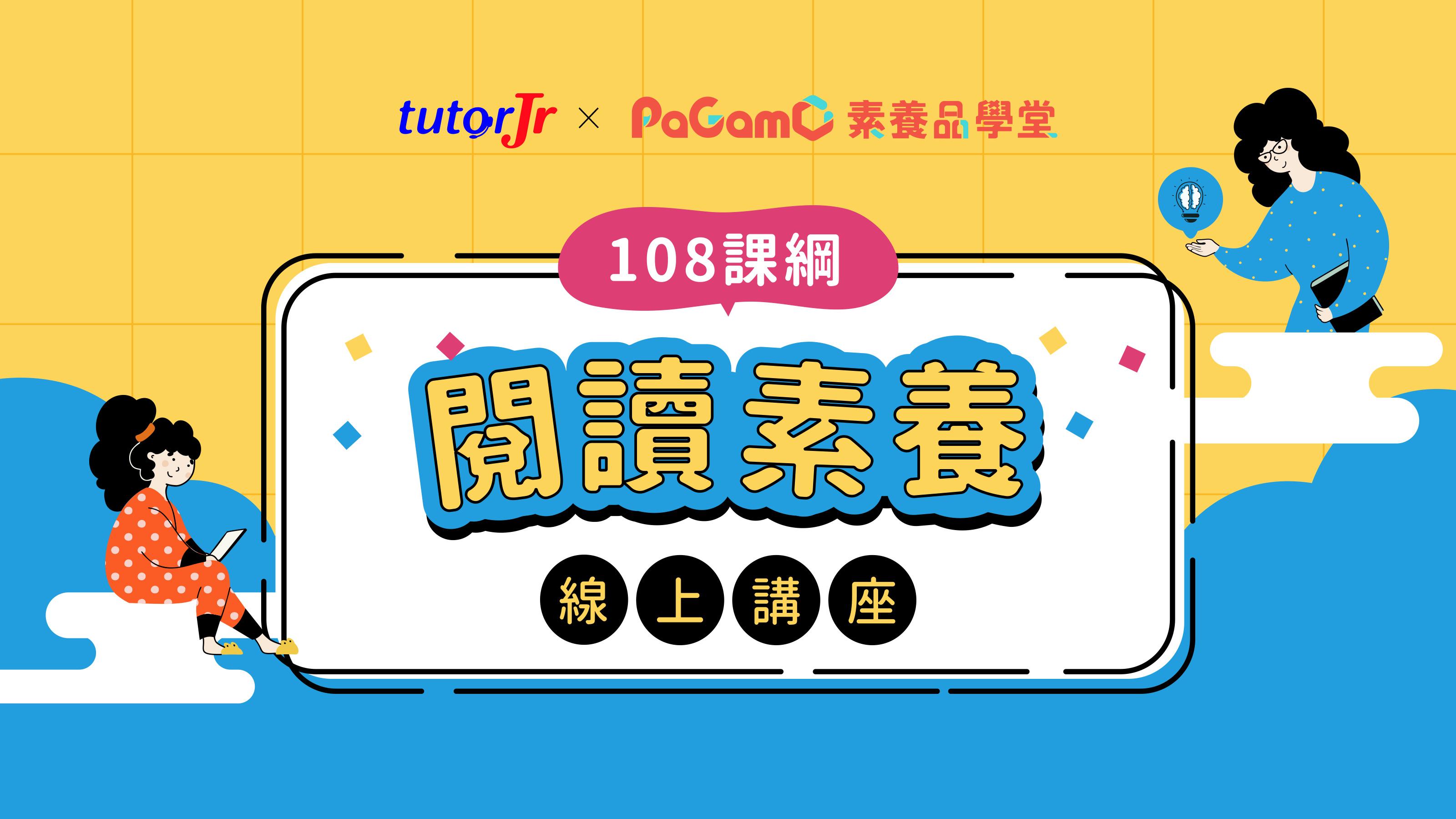 雲講堂-【親子講座】108課綱閱讀素養-台大葉丙成教授